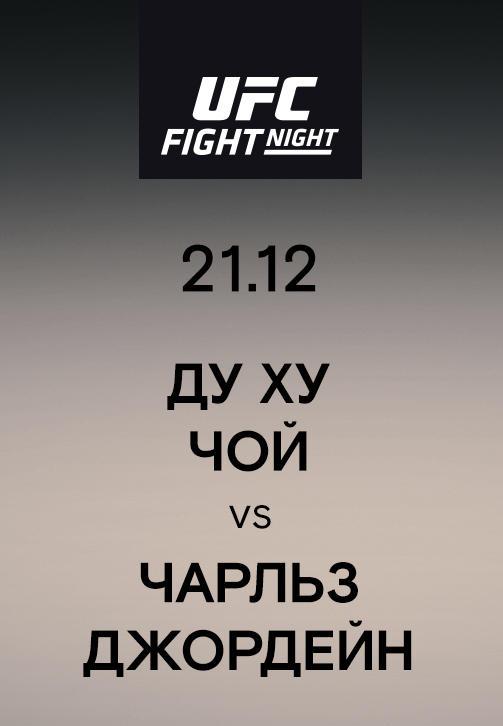 Постер к сериалу Ду Ху Чой vs Чарльз Джордейн 2019