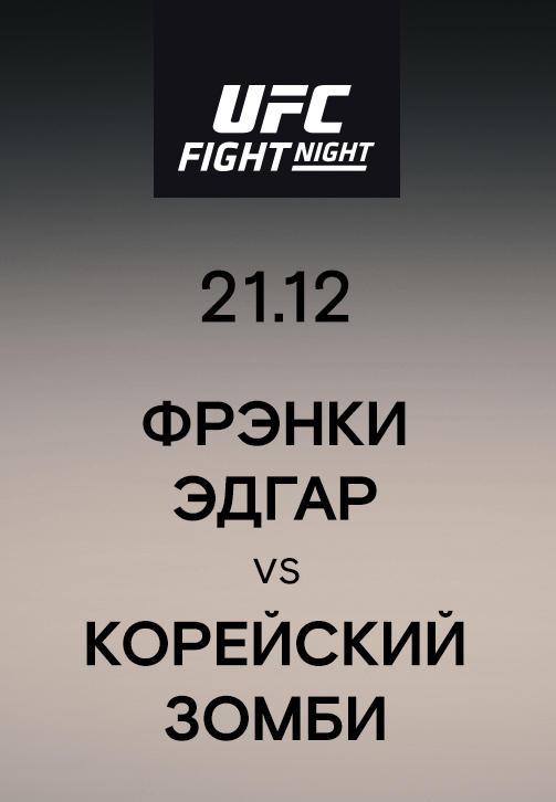 Постер к сериалу Фрэнки Эдгар vs Корейский зомби 2019
