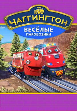 Постер к сериалу Чаггингтон: Веселые паровозики 2008