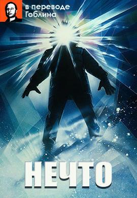 Постер к фильму Нечто (1982) (в переводе Гоблина) 1982
