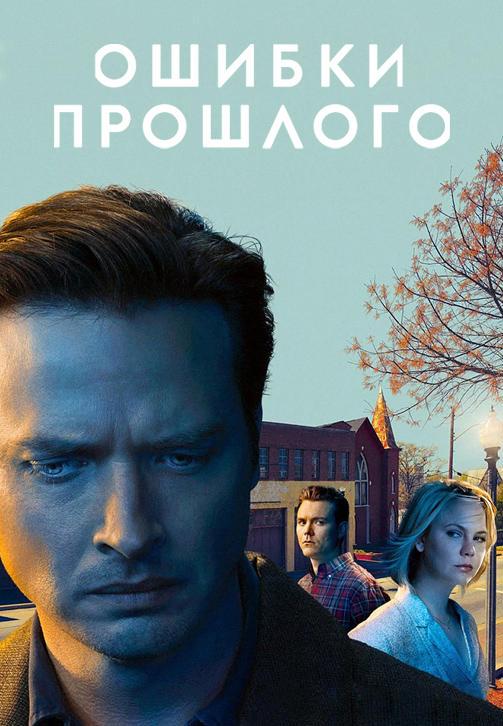 Постер к сериалу Ошибки прошлого. Сезон 1 2013