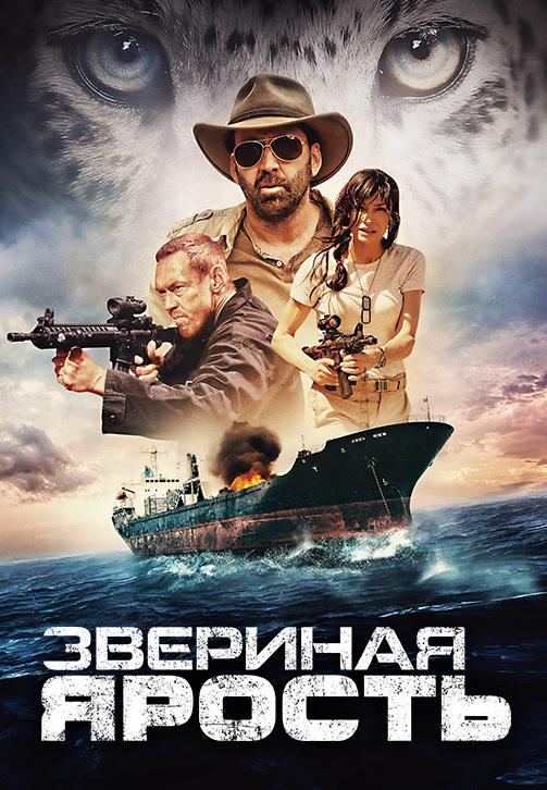 Постер к фильму Звериная ярость 2019