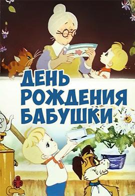 Постер к фильму День рождения бабушки 1981