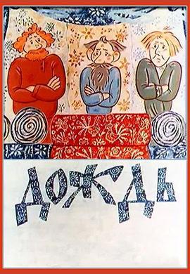Постер к фильму Дождь 1978