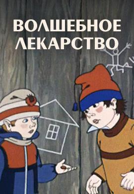 Постер к фильму Волшебное лекарство 1982
