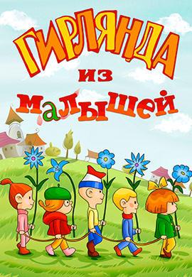 Постер к сериалу Гирлянда из малышей 1983