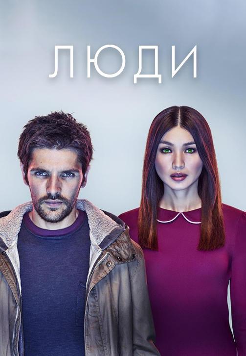 Постер к сериалу Люди. Сезон 2 2016