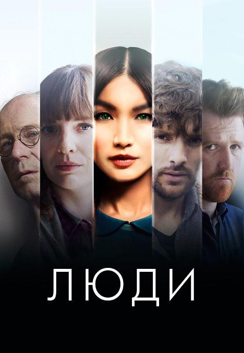 Постер к сериалу Люди. Сезон 3 2018