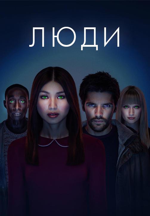 Постер к сериалу Люди. Сезон 1. Серия 7 2015