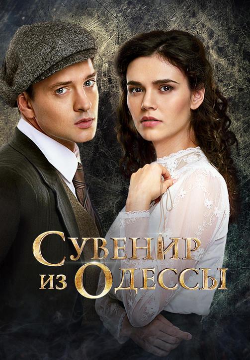 Постер к сериалу Сувенир из Одессы. Сезон 1 2017