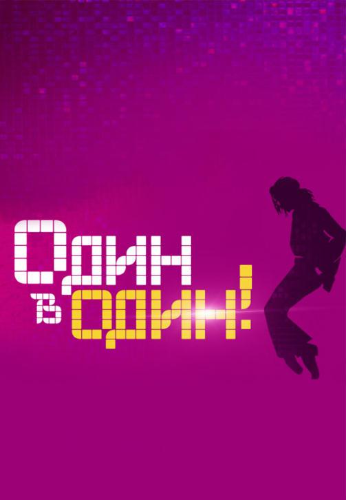 Постер к сериалу Один в один. Сезон 4 2016