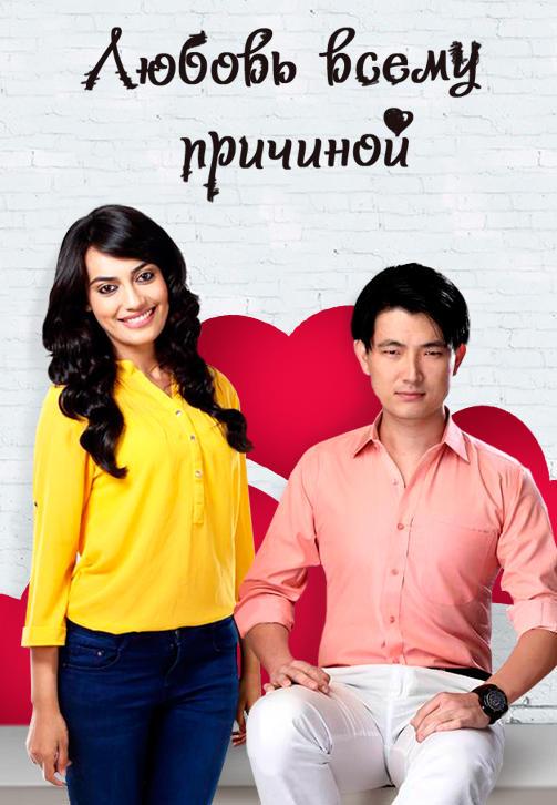 Постер к сериалу Любовь всему причиной 2014