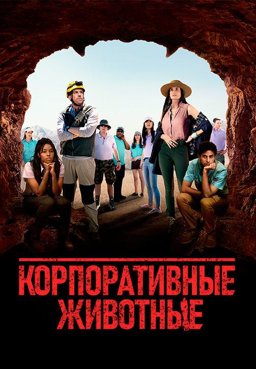 Постер к фильму Корпоративные животные 2019