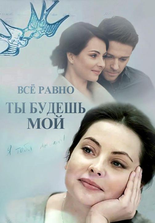 Постер к сериалу Всё равно ты будешь мой 2015