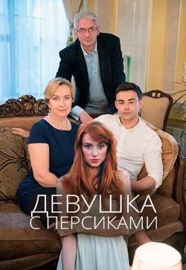 Постер к сериалу Девушка с персиками. Серия 3 2017