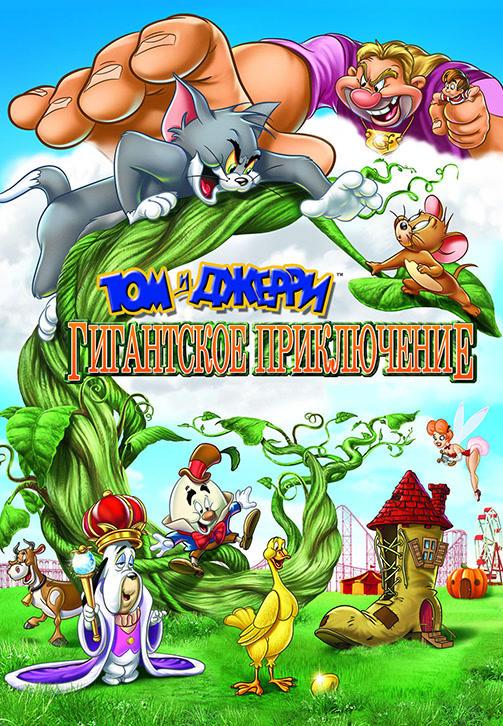 Постер к фильму Том и Джерри: Гигантское приключение 2013