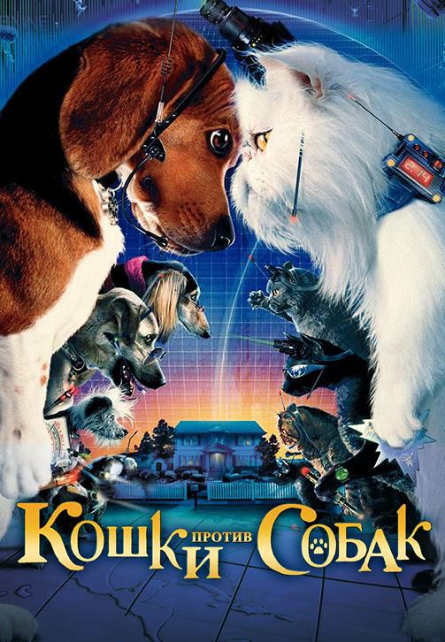 Постер к фильму Кошки против собак 2001
