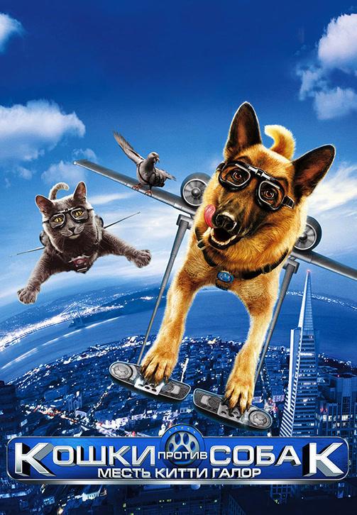 Постер к фильму Кошки против собак: Месть Китти Галор 2010