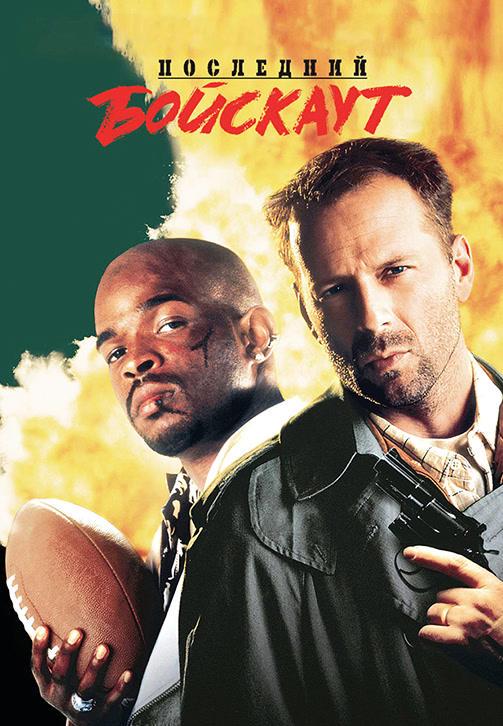 Постер к фильму Последний бойскаут 1991