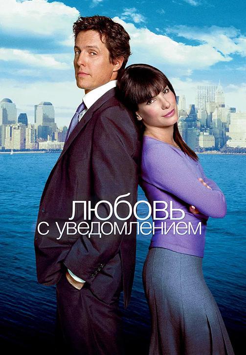 Постер к фильму Любовь с уведомлением 2002