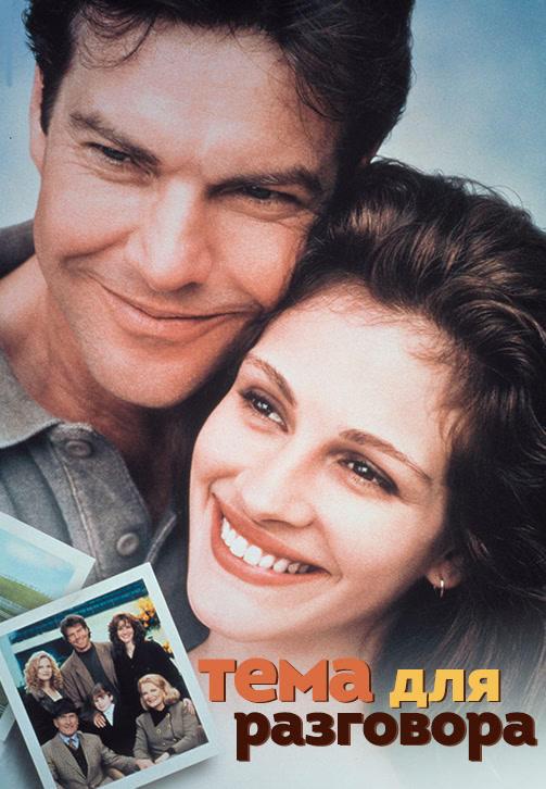 Постер к фильму Тема для разговора 1995