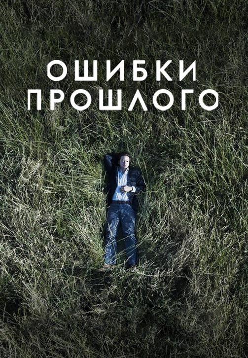 Постер к сериалу Ошибки прошлого. Сезон 3 2015