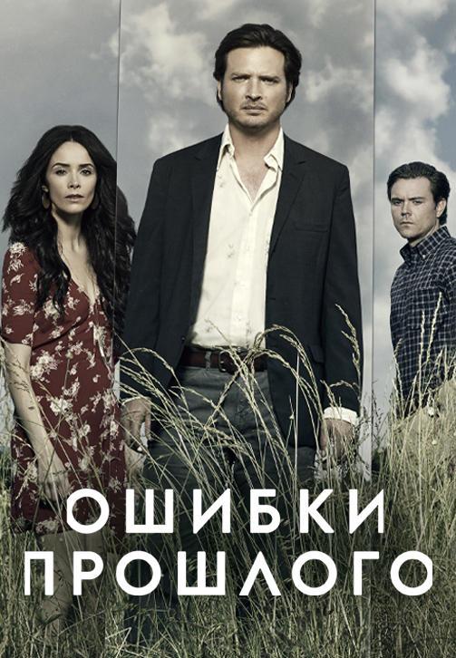 Постер к сериалу Ошибки прошлого. Сезон 4 2016