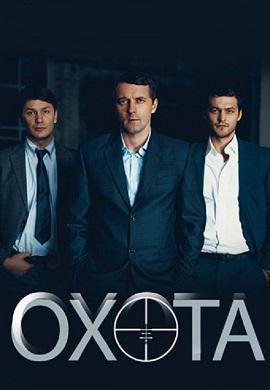 Постер к сериалу Охота 2014