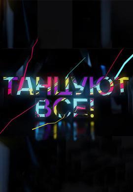 Постер к сериалу Танцуют все! 2017