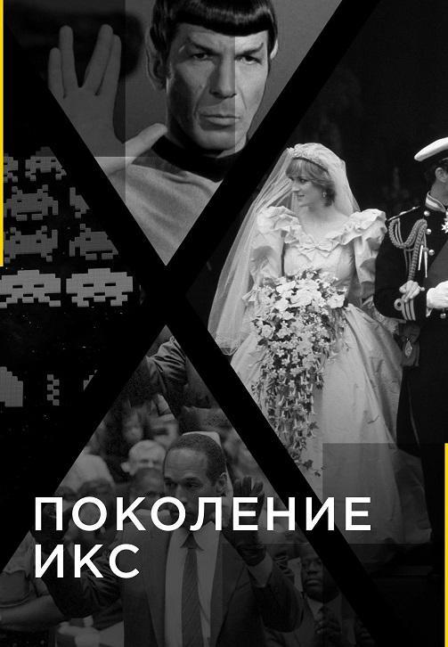 Постер к сериалу Поколение Икс 2016
