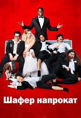 Постер к фильму Шафер напрокат 2015