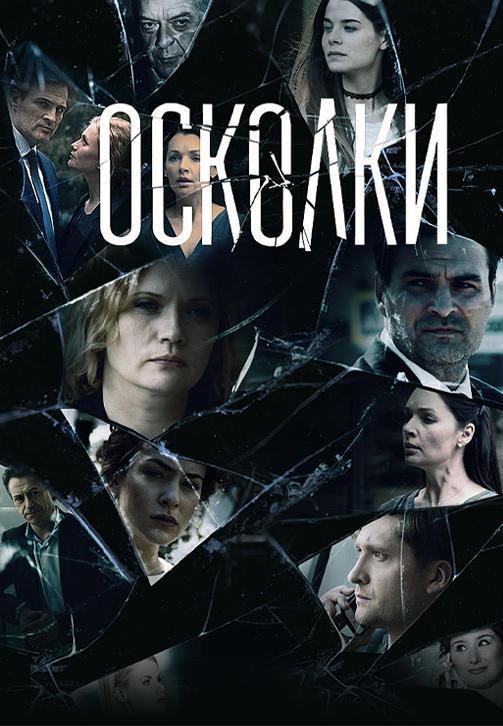 Постер к сериалу Осколки 2018
