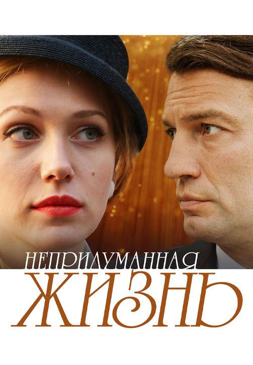 Постер к сериалу Непридуманная жизнь. Сезон 1. Серия 7 2015