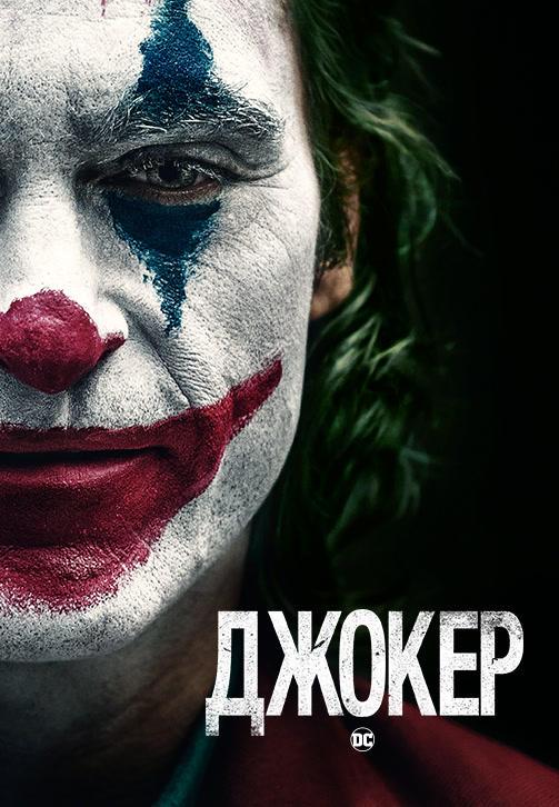 Постер к фильму Джокер 2019