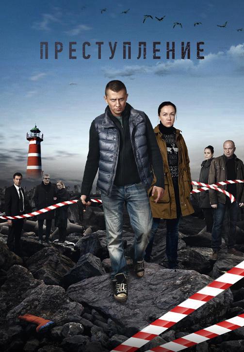Постер к сериалу Преступление. Серия 1 2016