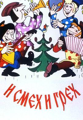 Постер к фильму И смех и грех 1978