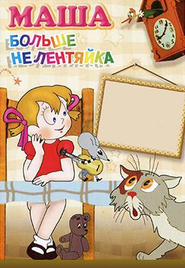 Постер к фильму Маша больше не лентяйка 1978