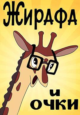 Постер к фильму Жирафа и очки 1978