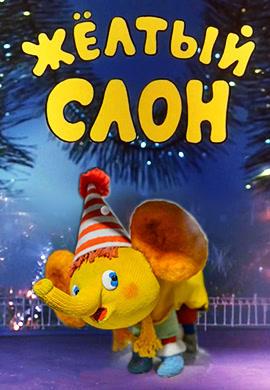 Постер к фильму Жёлтый слон 1979