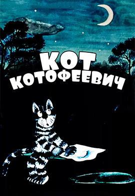 Постер к фильму Кот Котофеевич 1981