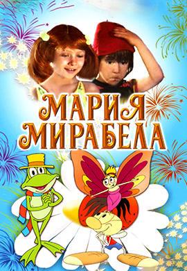 Постер к фильму Мария, Мирабела 1982