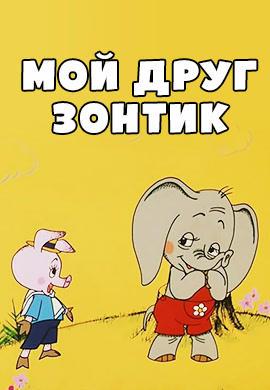 Постер к фильму Мой друг зонтик 1982
