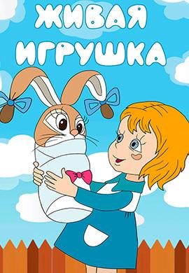 Постер к фильму Живая игрушка 1982