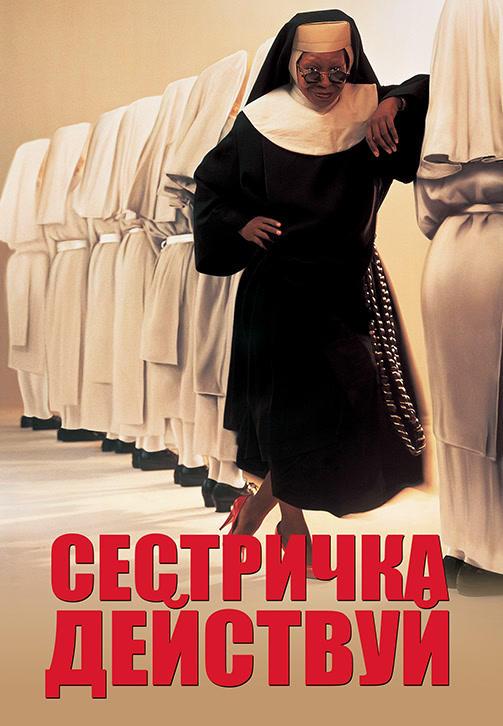 Постер к фильму Сестричка, действуй 1992