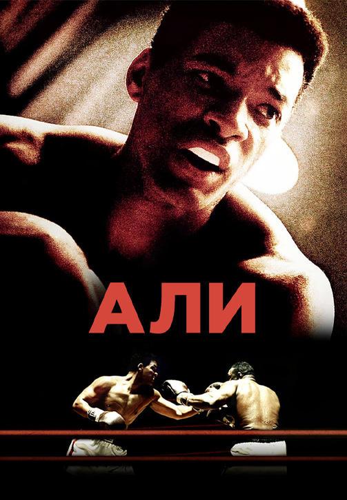 Постер к фильму Али 2001