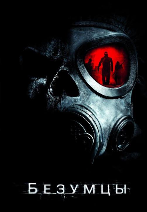 Постер к фильму Безумцы 2010