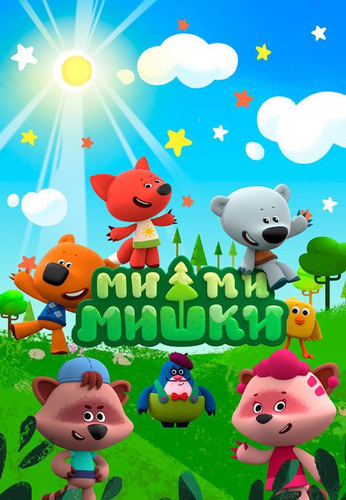 Постер к сериалу Ми-ми-мишки 2015
