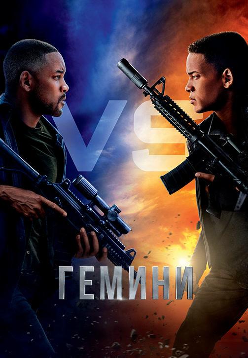 Постер к фильму Гемини 2019