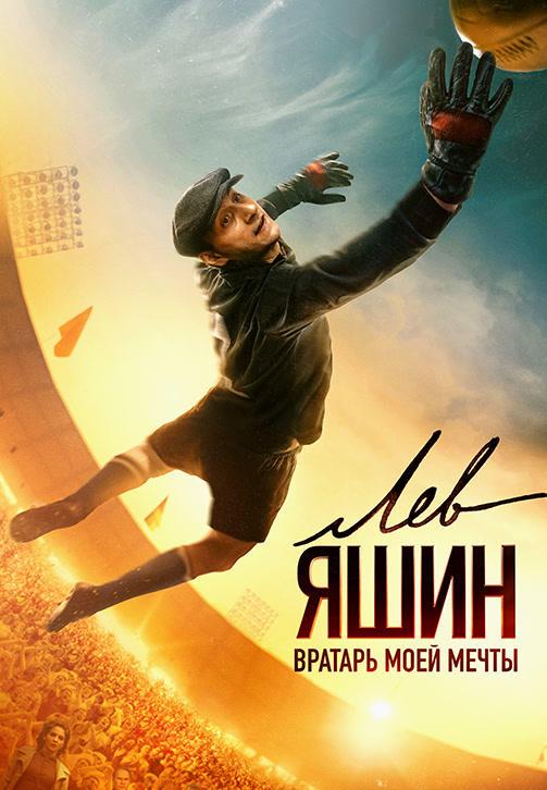 Постер к фильму Лев Яшин. Вратарь моей мечты 2019