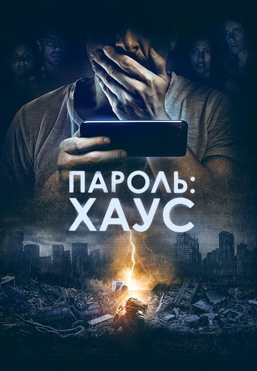 Постер к фильму Пароль: Хаус 2018